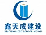 广东鑫天成建设工程有限公司
