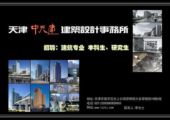 天津中天建都市建筑设计有限公司招聘建筑学专业实习