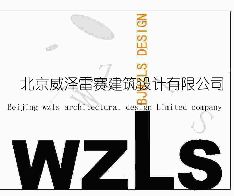 北京威泽雷赛建筑设计有限公司招聘园林景观设计师