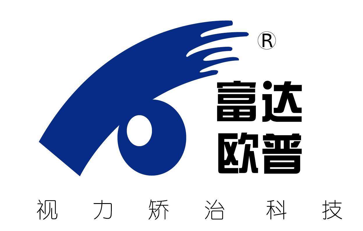 北京富达欧普科技有限责任公司是一家致力于青少年近视矫治的专业公司,公司目前主要产品包括梦戴维角膜塑形镜、日戴维RGP和华锥散光/圆锥角膜RGP,其产品是中国国家药品监督管理主管部门唯一批准的600度以内的角膜塑形镜和RGP。产品生产所有设备和原材料均由美国和欧洲进口,产品质量符合美国标准,并取得美国FDA认可。产品质量管理体系获得ISO9001认证,产品质量由中国平安保险承保。晚上 戴梦戴维,白天近视消失,有效控制近视度数加深。临床近八万例用户验证效果。富达欧普与国内的学术界开展了广泛并卓有成效的合作
