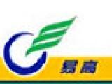 内蒙古易高煤化科技有限公司招聘