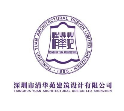深圳市清华苑建筑设计有限公司