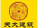 天津大学建筑设计规划研究总院有限公司